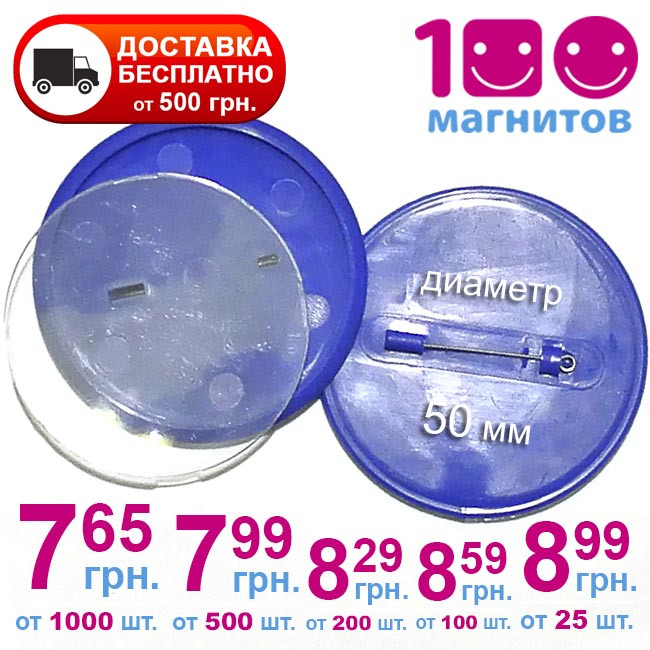 Заготовка для значков круглой формы. Цвет синий. Диаметр фото 50 мм