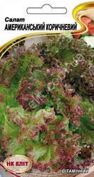 Салат Американський коричневий 1г