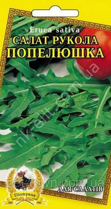 Салат Рукола Попелюшка 2г, фото 2