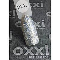 Гель лак Oxxi №221 (белое золото с легким голубым отливом) 10 мл