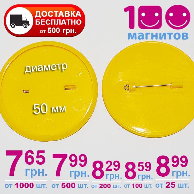 Значки заготовки круглой формы. Цвет желтый. Диаметр фото 50 мм