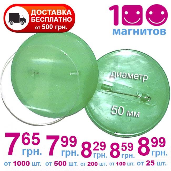Заготовки для значков. Цвет зеленый. Диаметр фото 50 мм