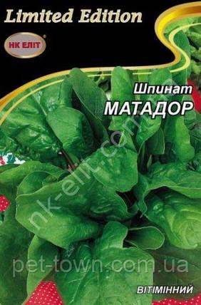 ШПИНАТ МАТАДОР 10г, фото 2