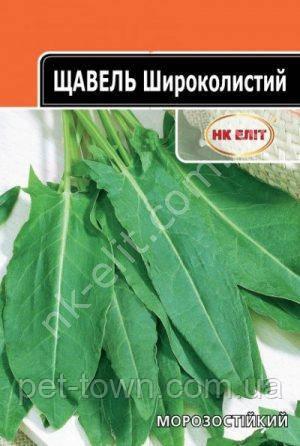 Щавель ШИРОКОЛИСТИЙ 10г