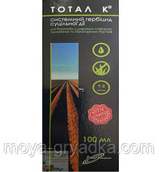 Тотал, 100 мл