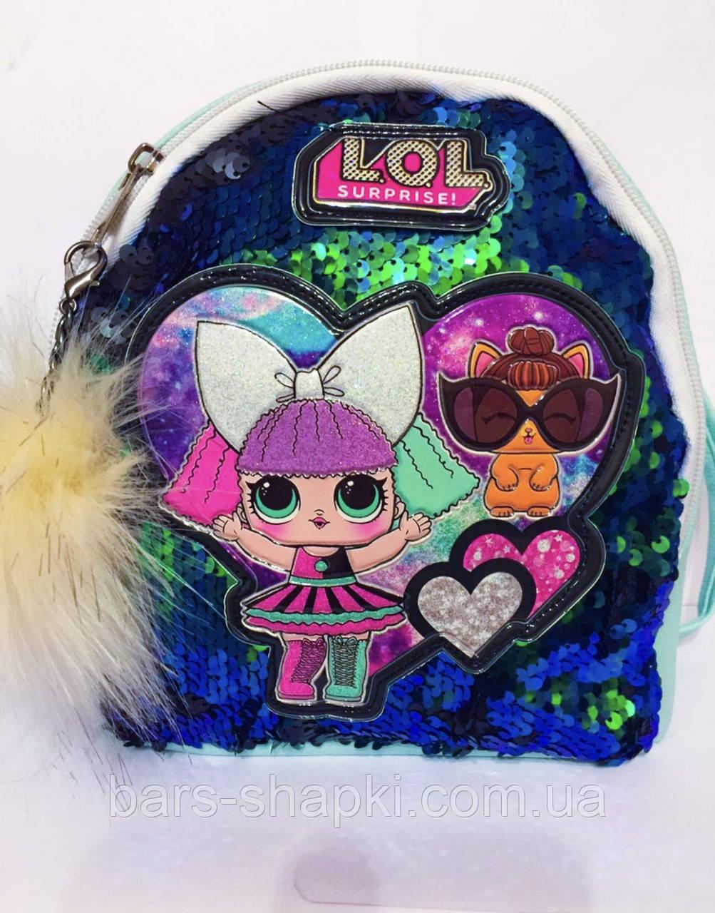Новинка. Детский рюкзачок с Лол, LOL и паетками перевертышами.