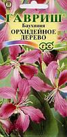 Баухиния Орхидейное дерево 3шт Гавриш