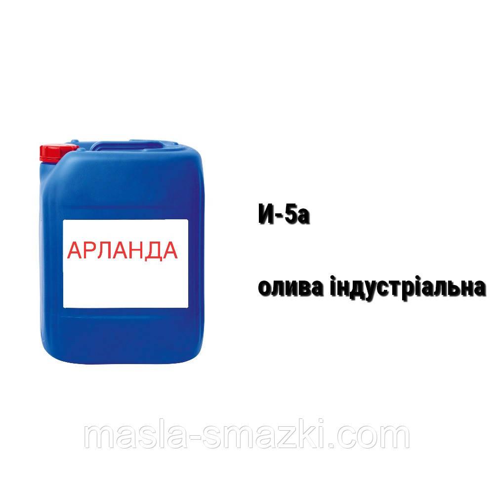 И-5а олива індустріальна 20 л