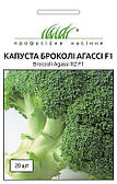 Семена капусты брокколи Агасси F1, 20 шт