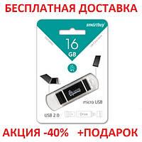 USB Flash Drive Smartbuy 16gb (28/66) флешка накопитель флеш - носитель Original size    , фото 1