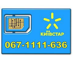 Золотой ( GOLD ) номер Киевстар 067-1111636 Kyivstar