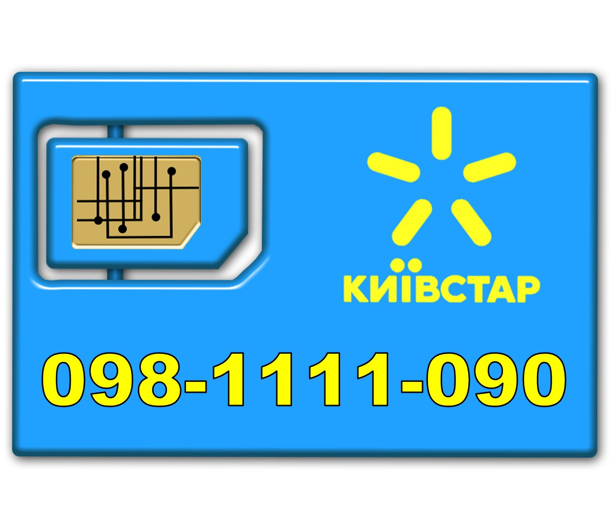 Золотой ( GOLD ) номер Киевстар 098-1111090 Kyivstar