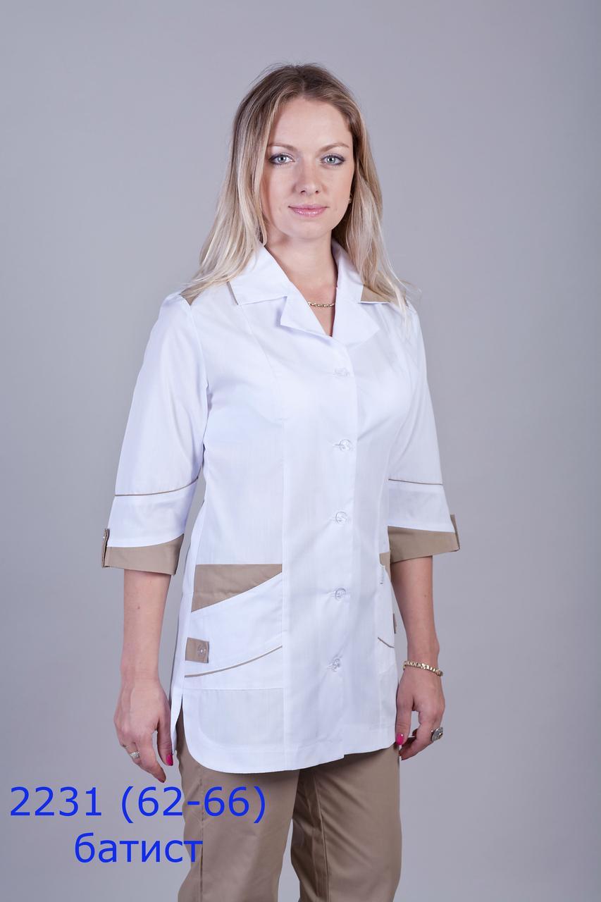 Женский медицинский костюм,2-цветный,куртка на пуговицах,брюки прямые на резинке,рукава 3/4, батист, 62-66