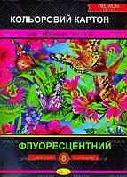 """Гр Набор цветного картона """"Флуоресцентный"""" ККФ-А4-8 (40)"""