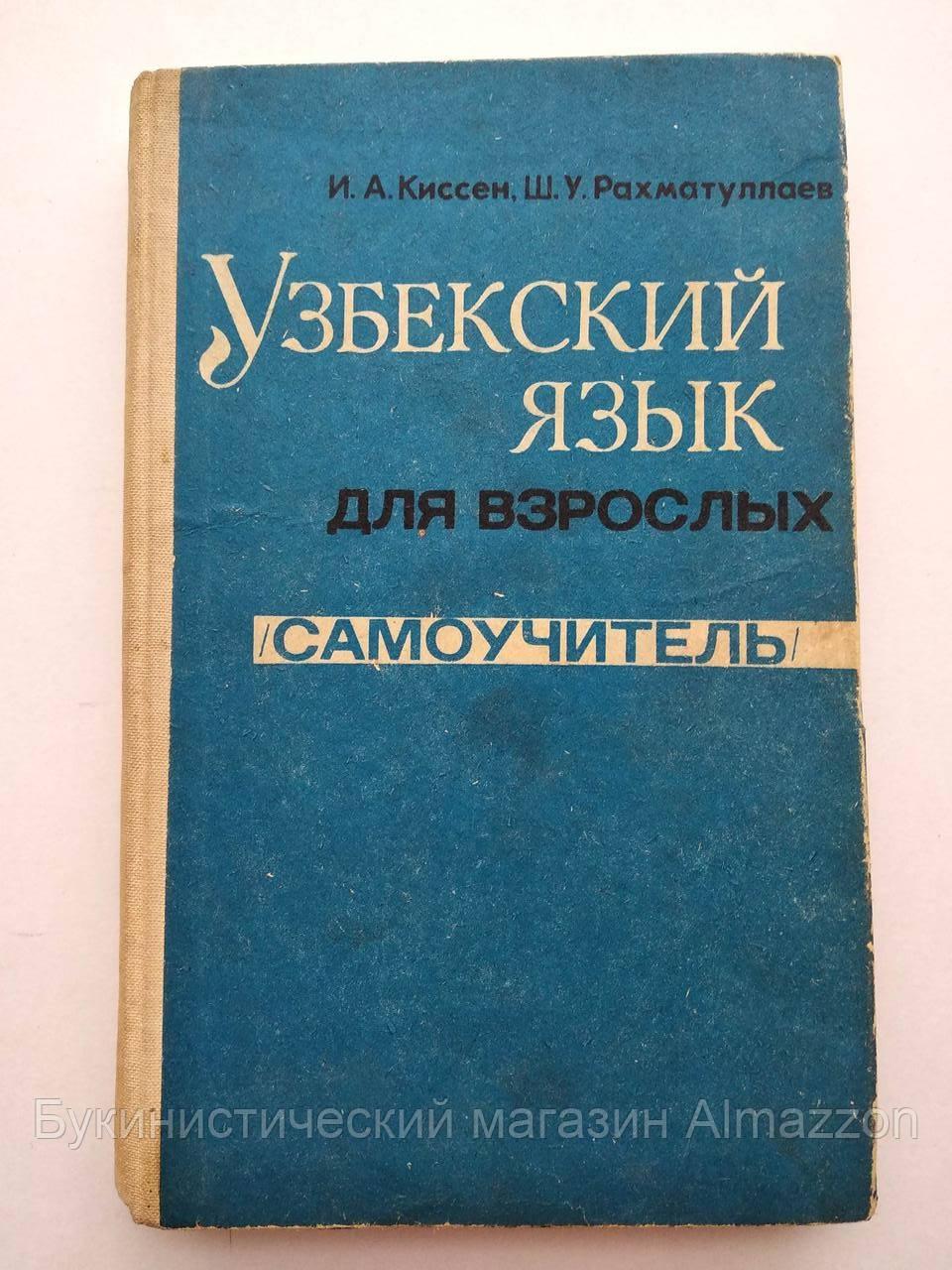 Узбекский язык для взрослых. Самоучитель. И.А.Киссен