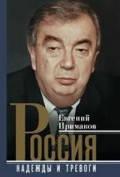 Россия. Надежды и тревоги   Евгений Примаков