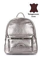 Рюкзак женский кожаный POOLPARTY Xs серебро