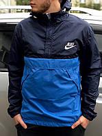 Анорак мужской синий Nike топ реплика