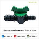 Кран пластиковый под шланг с 20 мм - на 16 мм, фото 3