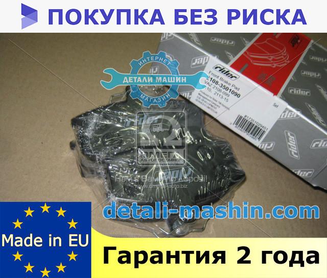"""Колодки тормозные передние на ВАЗ 2108, 2109, 21099, 2110, 2111, 2112, 2113, 2114, 2115 """"RIDER"""""""