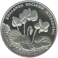 Цикламен коський (Кузнецова) Срібна монета 10 гривень унція срібла 31,1 грам