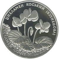 Цикламен коський (Кузнецова) Срібна монета 10 гривень унція срібла 31,1 грам, фото 2