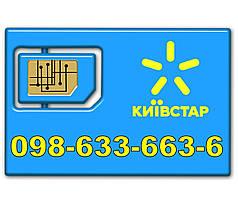 Золотой ( GOLD ) номер Киевстар 098-6336636 Kyivstar