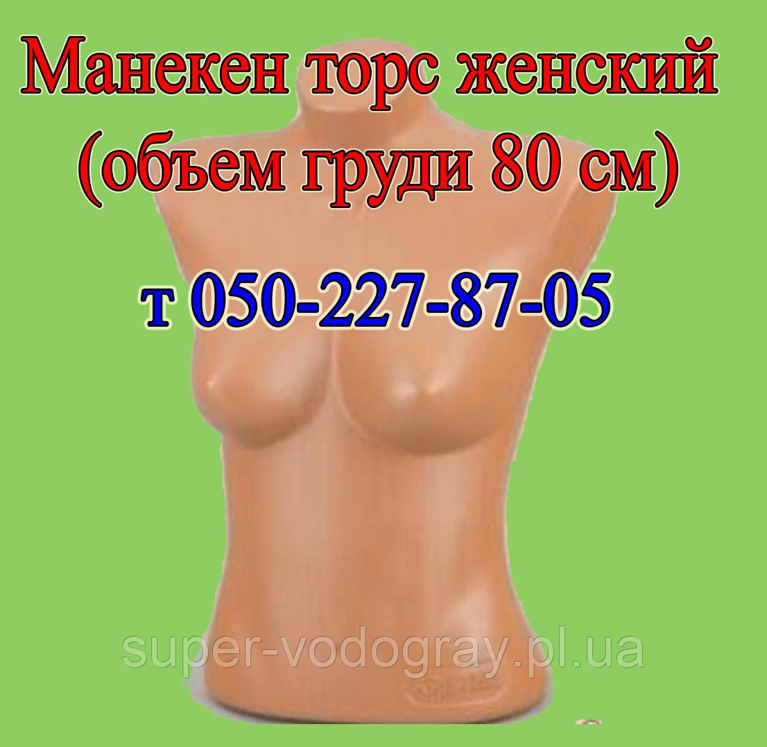 Манекен торс женский (объем груди 80 см)