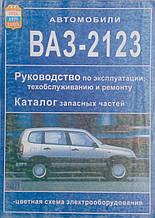 CHEVROLET NIVA ВАЗ - 2123 Керівництво по експлуатації, обслуговування і ремонту Каталог запасних частин