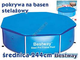 Накрытие для бассейна 244 см, фото 2