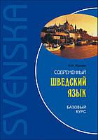 Современный шведский язык. Базовый курс Автор Жукова Н. И. Серия Мой учитель - книга Язык Шведский
