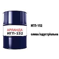 ИГП-152 олива індустріальна гідравлічна, фото 1