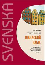 """Сборник упражнений к базовому курсу """"Современный шведский язык"""" Автор Жукова Н. И. Язык Шведский"""