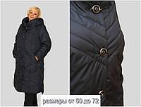 Куртка женская большие размеры от 60 до 72 Весна-осень  2019 (Виалетта)