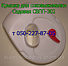 Запчастини для соковижималки Садова СВШПП-301,-302, фото 10