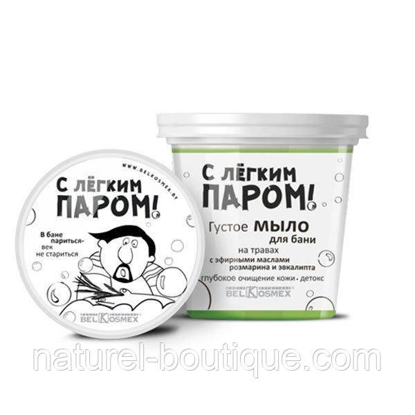 С лёгким паром Густое мыло для бани BelKosmex  на травах с эфирными маслами Розмарина и Эвкалипта