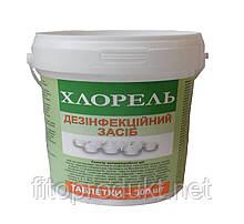 Дезинфицирующее средство «Хлорель» для обеззараживания воды плавательных бассейнов, №300
