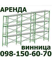 Рамные леса строительные в аренду  для фасадных работ в Виннице 098-150-60-70