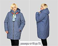 Куртка женская демисезонная большие размеры от 60 до 72 СУПЕР БАТАЛ 64