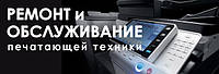 Ремонтпринтеров HP, Canon, Xerox, Samsung в Киеве