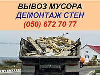 Вывоз строительного мусора, демонтаж  в городе Житомир и Житомирской области