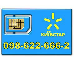 Золотой ( GOLD ) номер Киевстар 098-6226662 Kyivstar