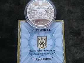 Рік дракона Срібна монета 5 гривень срібло 15,55 грам, фото 3