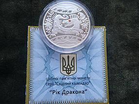 Рік дракона Срібна монета 5 гривень срібло 15,55 грам, фото 2
