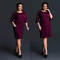 Платье женское большого размера замшевое