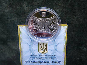 Рік Кота (Кролика, Зайця) Срібна монета 5 гривень срібло 15,55 грам, фото 3