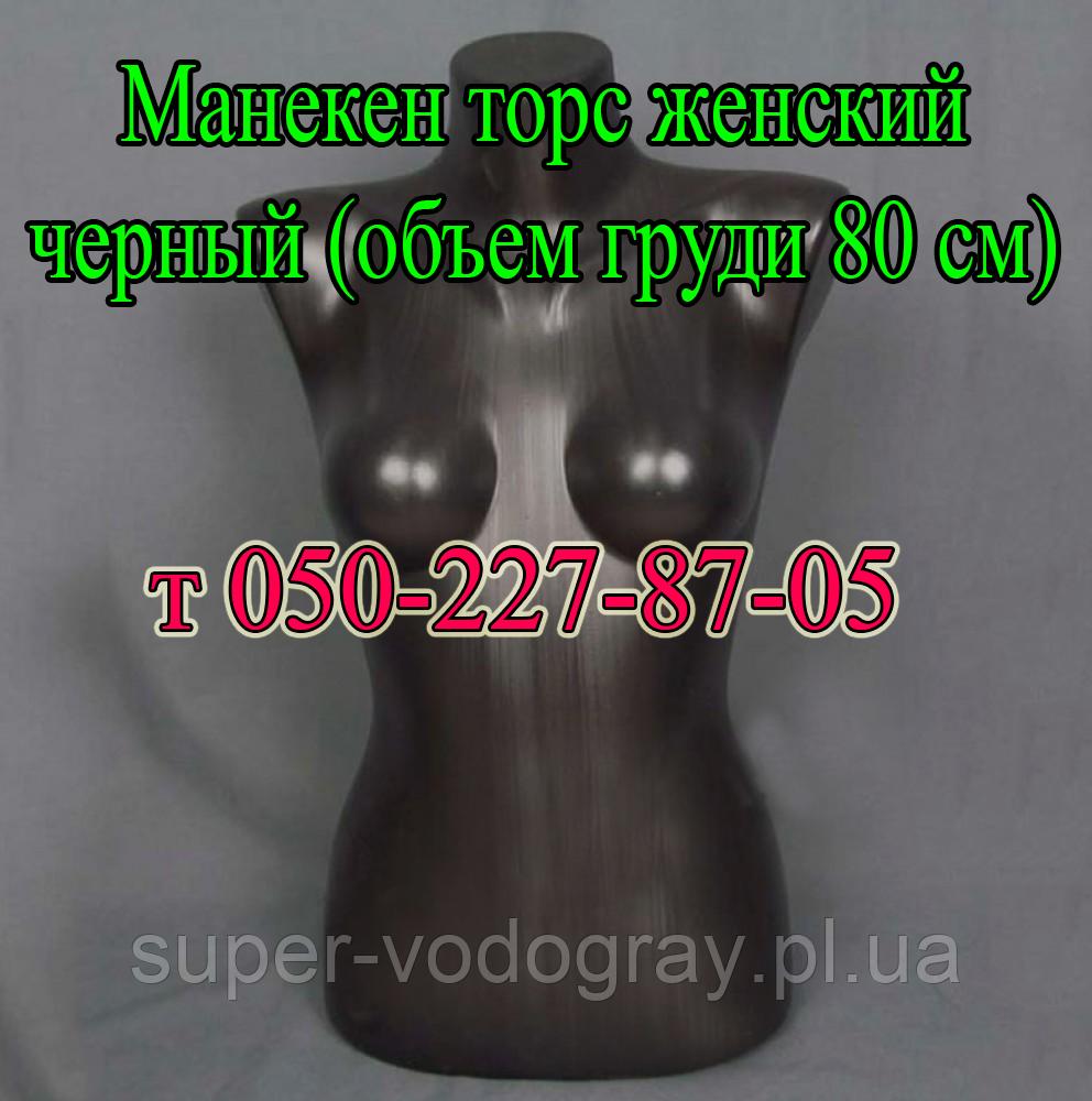 Манекен торс женский черный (объем груди 80 см)