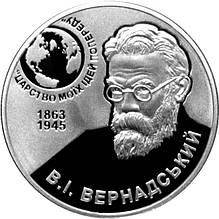 Володимир Вернадський Срібна монета 5 гривень срібло 15,55 грам