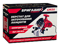 "Станок для заточки цепи ""Бригадир Standart"" GM2S, 550 Вт (86502000)"