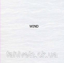 Рулонні штори відкритого типу WIND (м.кв.)